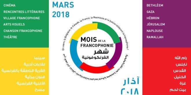 ifj-visuel-francophonie-2018
